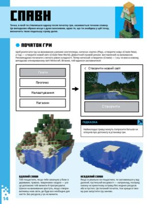 Minecraft_beginners_insides_ukr-8