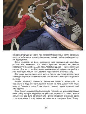 OrdenLyzariv-2-5