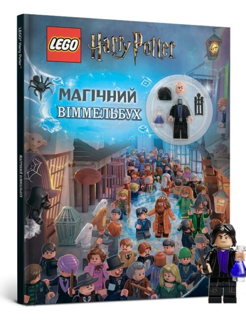 cover_LEGO_magic_Wimmelbuch_minifig