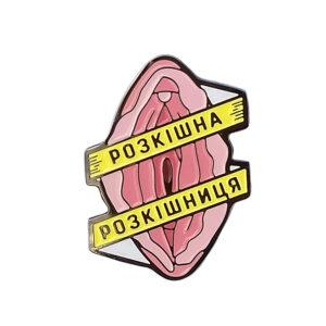 rozkishnytsya
