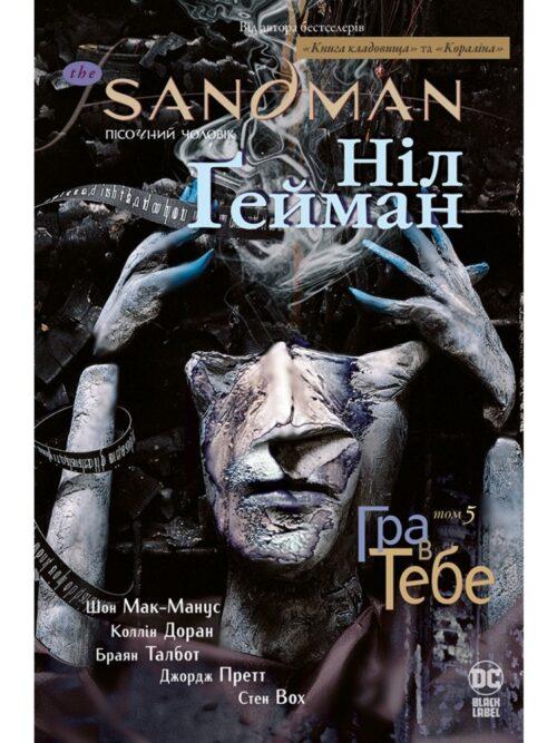 sandman-5-0-ua