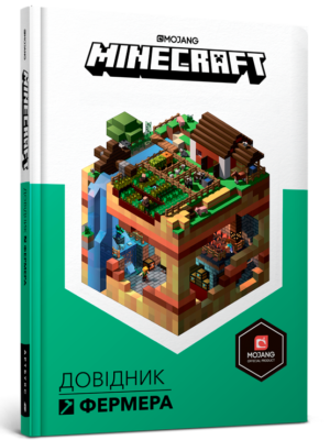 Books_minecraft_farming2