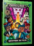 Books_minecraft_ghast_in_the_machine