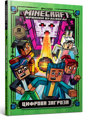 Books_minecraft_ghast_in_the_machine