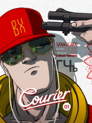 Courier01