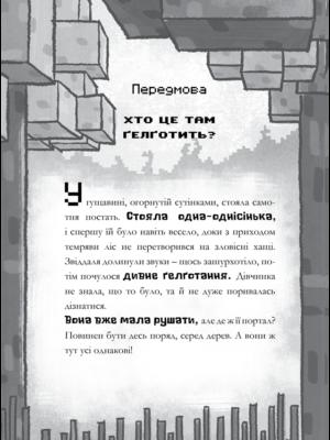 MINE_FICTION_GHAST_UK_INS_ukr-5