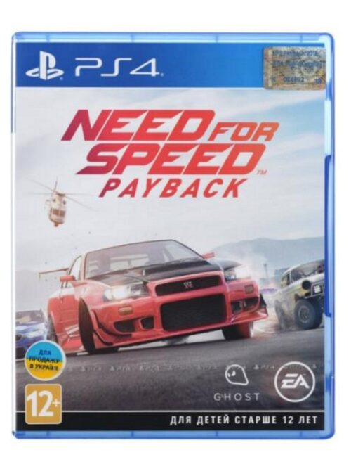 NFS Payback