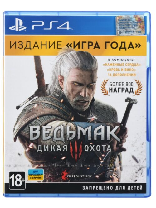 Witcher 3 GE
