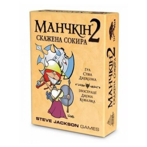 Manchkin 2-0