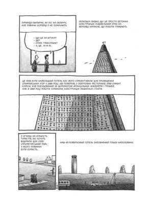 phenjan-book-130
