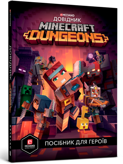 Book_minecraft_Dungeons_4