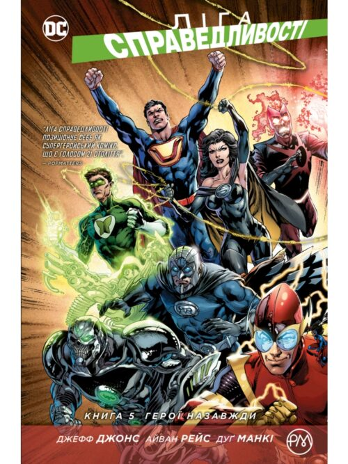 Justice League_vol 5