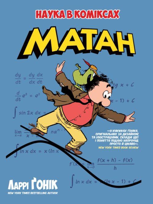 Mathan ua 0