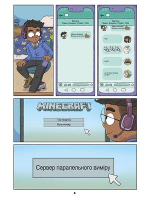 комікс 01