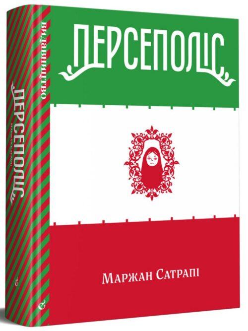 satrapi_persepolis_main