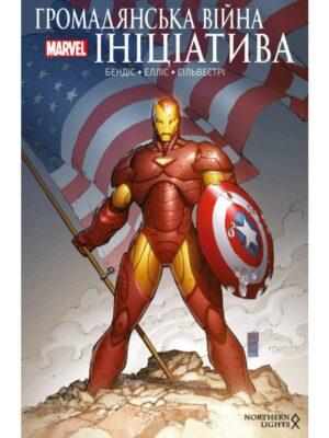 Civil war 00