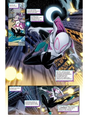marvel-action-spider-man-a-new-beginning-3-660x1000