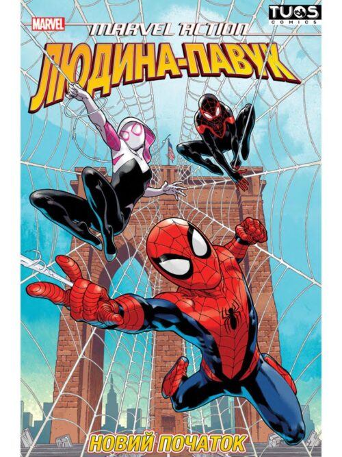 marvel-action-spider-man-a-new-beginning-660x1000