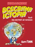vsesvitnya_istoria_5-0