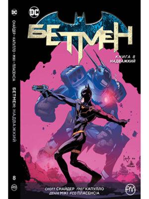 Бетмен. Книга 8