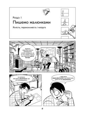 Створити комікс 1