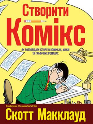 scott-macclaud-making-comics