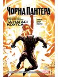 chorna-pantera_2-0