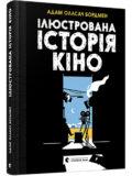 ilustrovana_istoria_kino_0