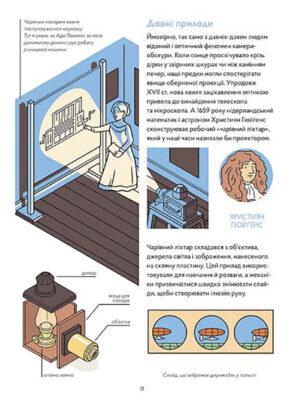ilustrovana_istoria_kino_1