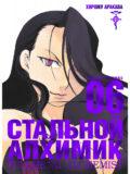 stalnoy-alkhimik-kn-6 1
