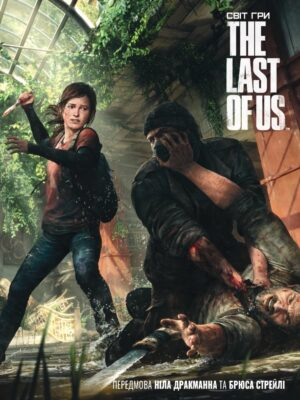 The Last of Us Artbook cover