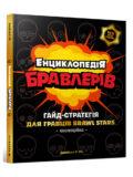 encyklopediya_bravleriv