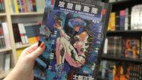 manga 07-11-2020