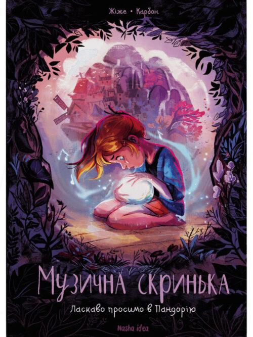 muzychna-ckr