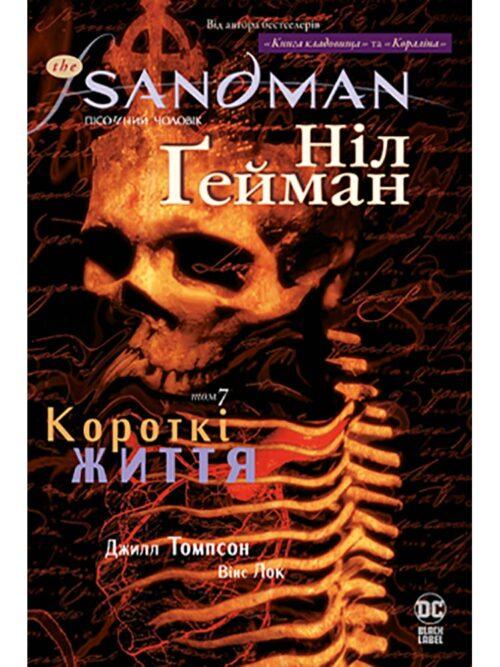 sandman7-0