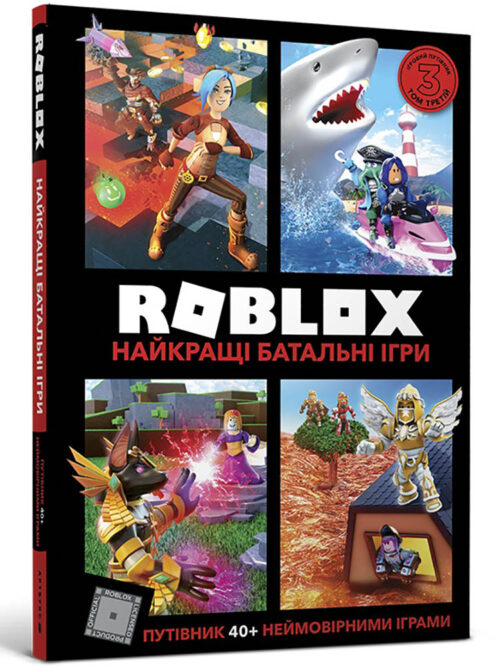 Books_ROBLOX_top battle games