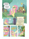 my-little-pony-geroyi-4-lisova-tysha-1