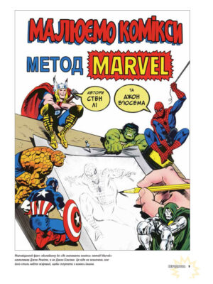 stan-lees-how-to-draw-comics-1