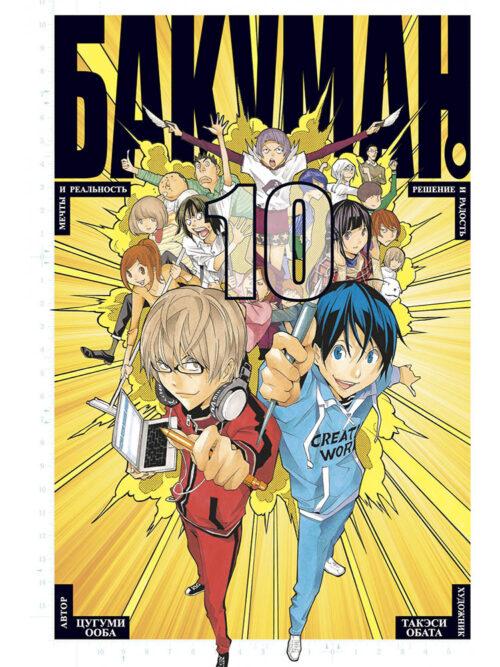 bakuman-kniga-10-0