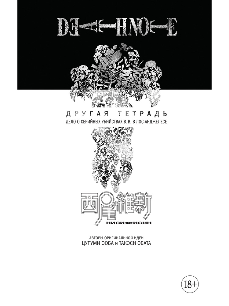 death-note-drugaya-tetrad-0