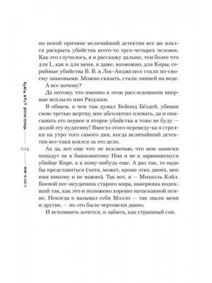 death-note-drugaya-tetrad-2