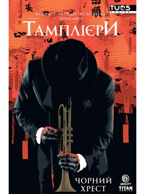 kredo-asasina-tampliyeri-chornij-hrest-0