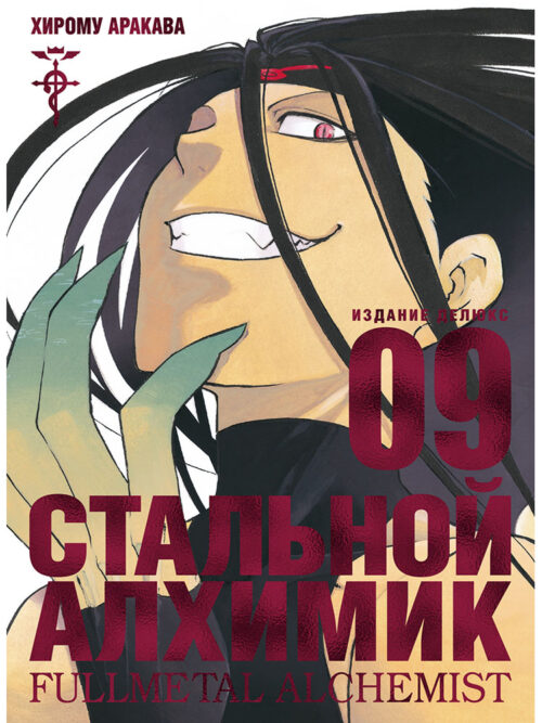 stalnoy-alkhimik-kn-9-0