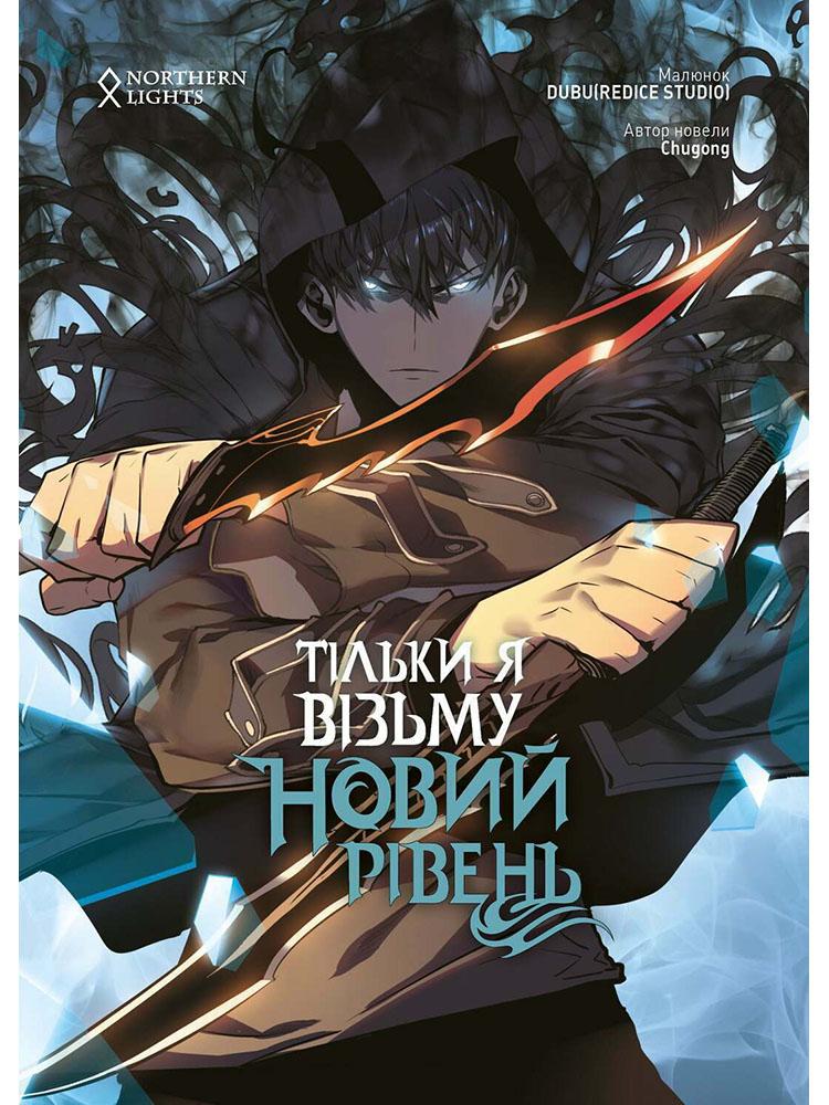 tilky-ya-vizmu-novyj-riven-tom2-0