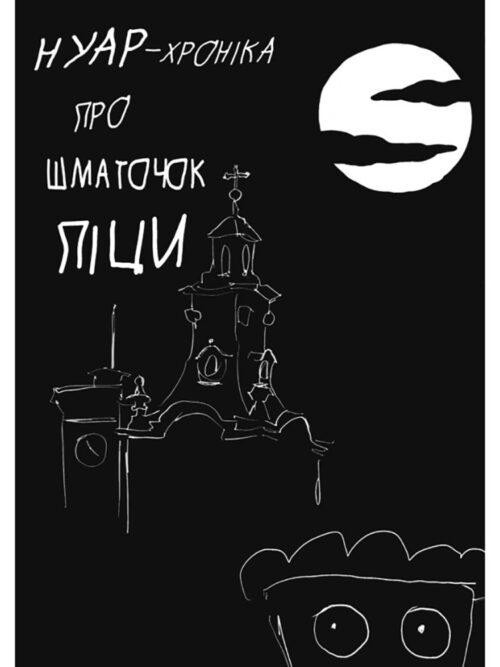 nuar-khronika-pro-shmatochok-pici-0