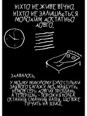 nuar-khronika-pro-shmatochok-pici-2