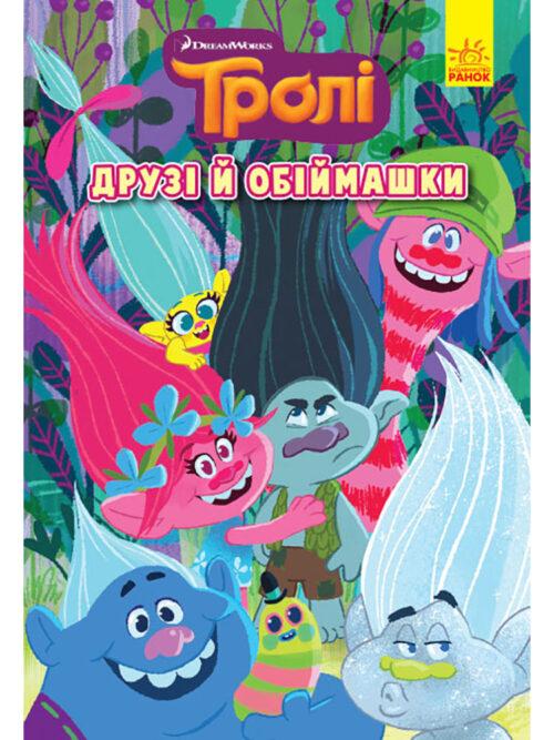 troli-komiksi-druzi-j-obijmashki-0