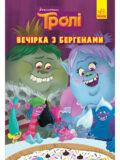 troli-komiksi-vechirka-z-bergenami-0