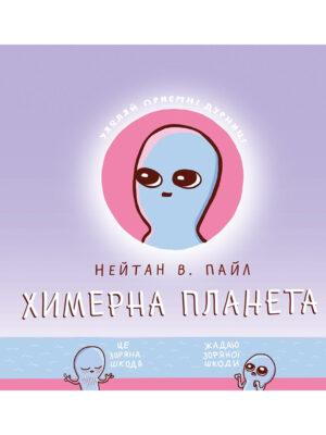 Химерна Планета