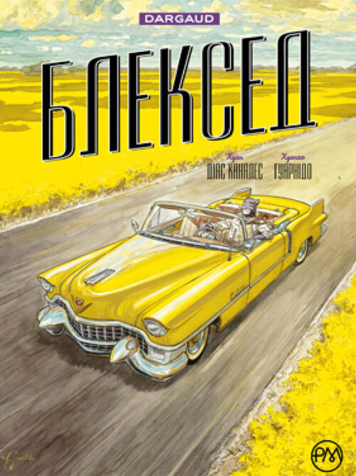 blacksad-3-0